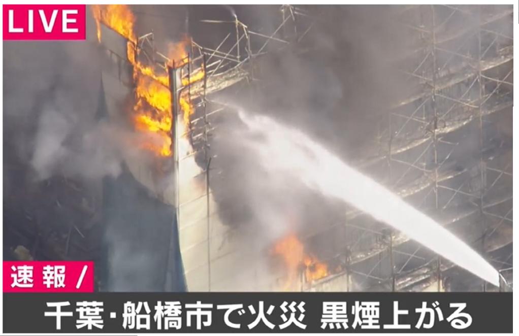 千葉県船橋市 解体中の倉庫火災