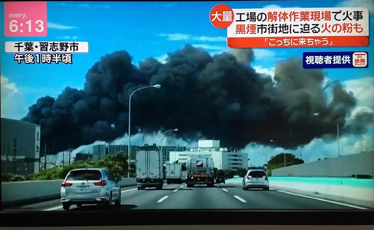 千葉県船橋市解体中の倉庫火災