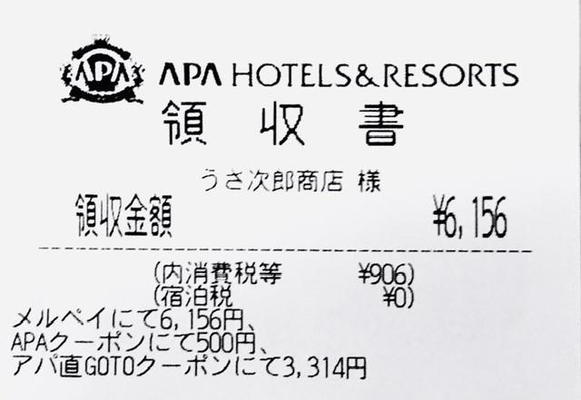 神奈川県最安値リゾートホテル