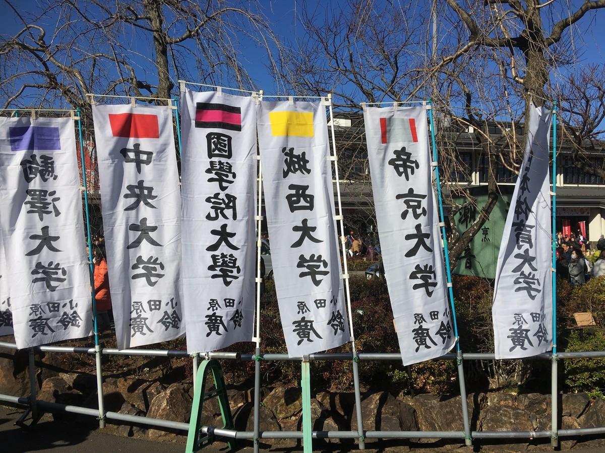 第76回箱根駅伝の  開催中止の決定は  いつ誰がするか