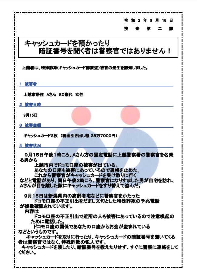 新潟県警上越市被害報告