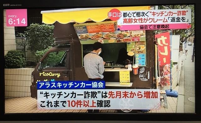 東京都内でキッチンカーを狙ったクレーム詐欺が多発