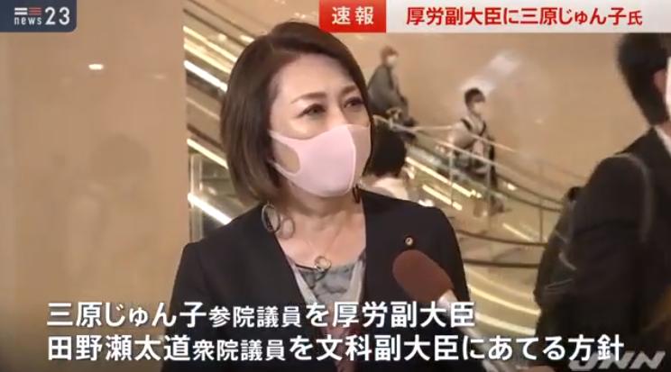 厚生労働副大臣 三原じゅん子参院議員