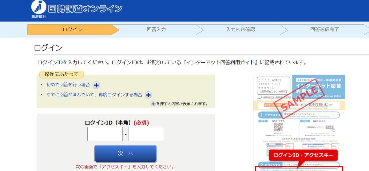 国勢調査オンラインのやり方 体験版