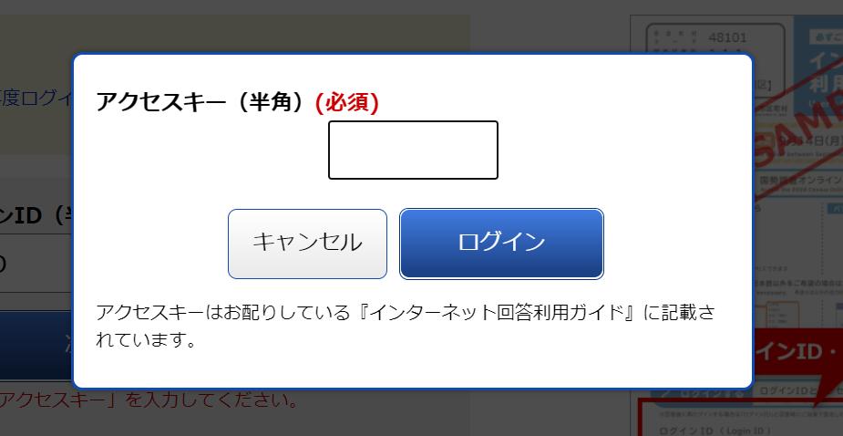 国勢調査オンラインアクセスキー