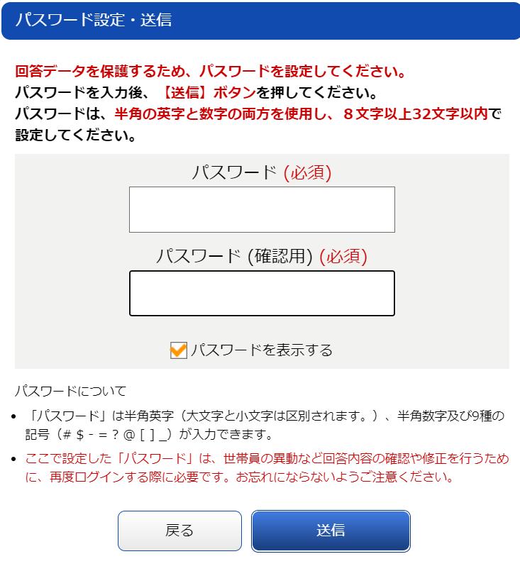 国税 調査 オンライ イン