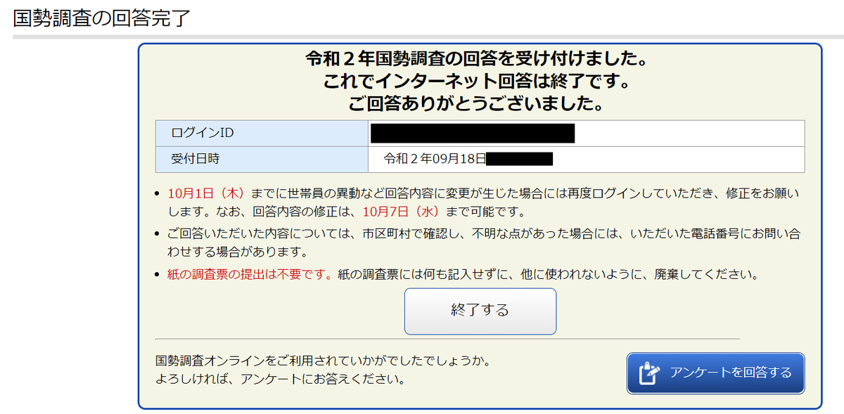 国勢調査オンラインパスワードの送信完了メッセージ