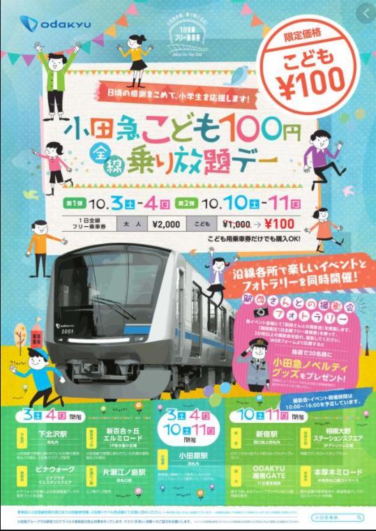 小田急線全線1日乗り放題100円