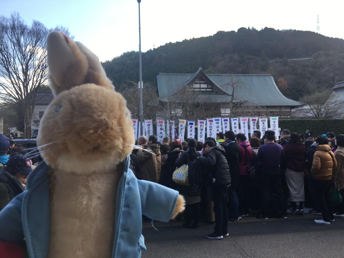 2021年 箱根駅伝 沿道での応援は自粛!無観客開催