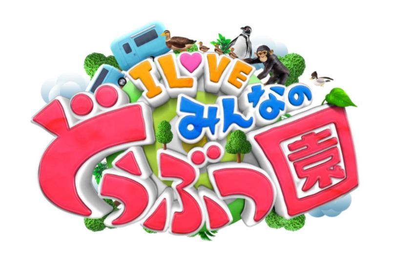 新番組「I Love みんなのどうぶつ園」10月3日からスタート