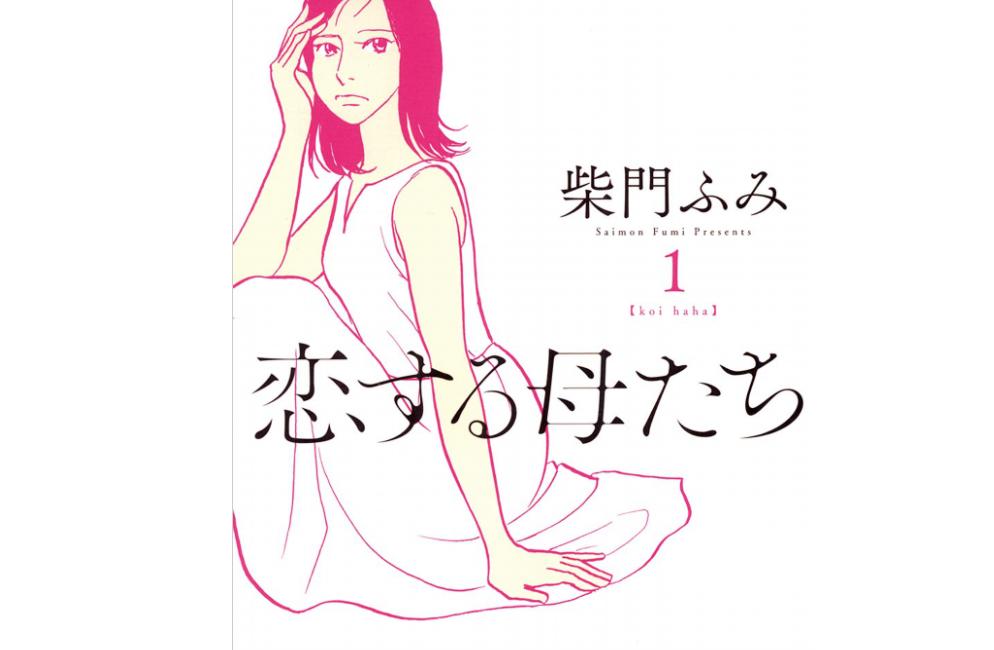 松任谷由実新曲「知らないどうし」柴門ふみドラマ「恋する母たち」主題歌配信