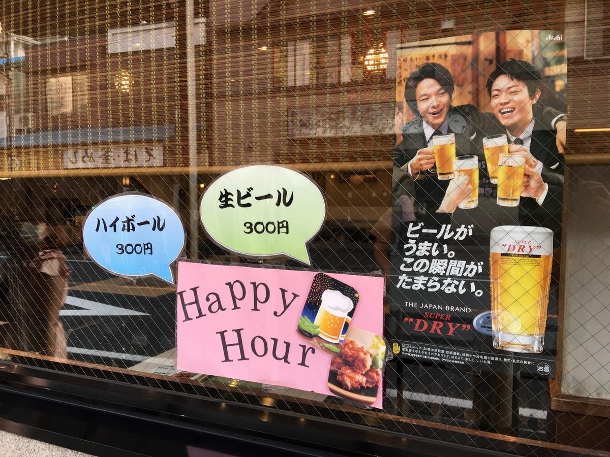 箱根湯本駅 生ビールが1番安い店