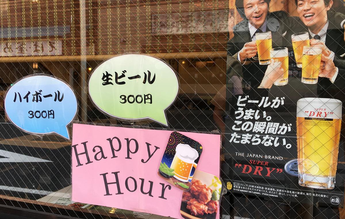 箱根湯本駅 生ビール300円