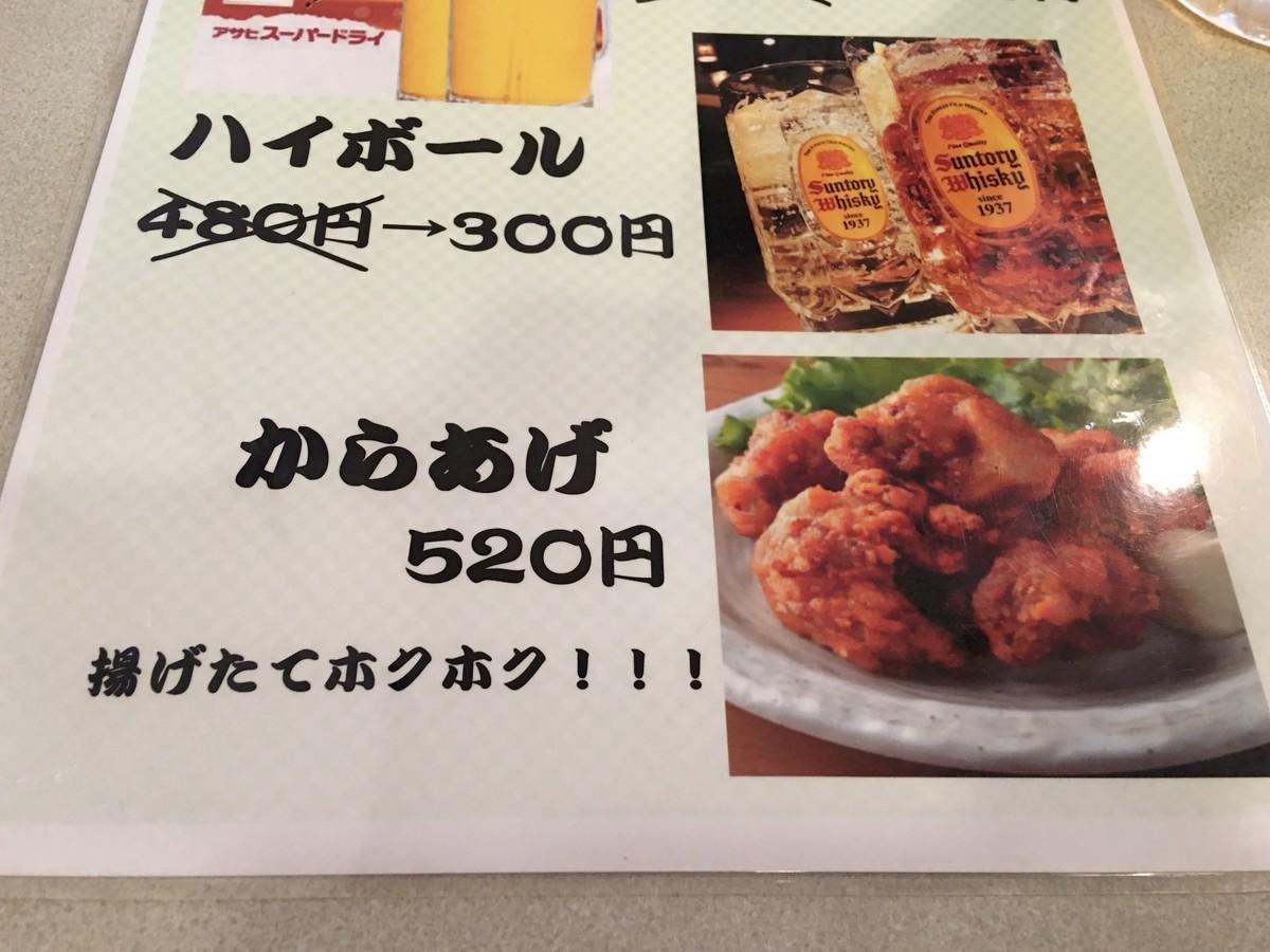 唐揚げも520円