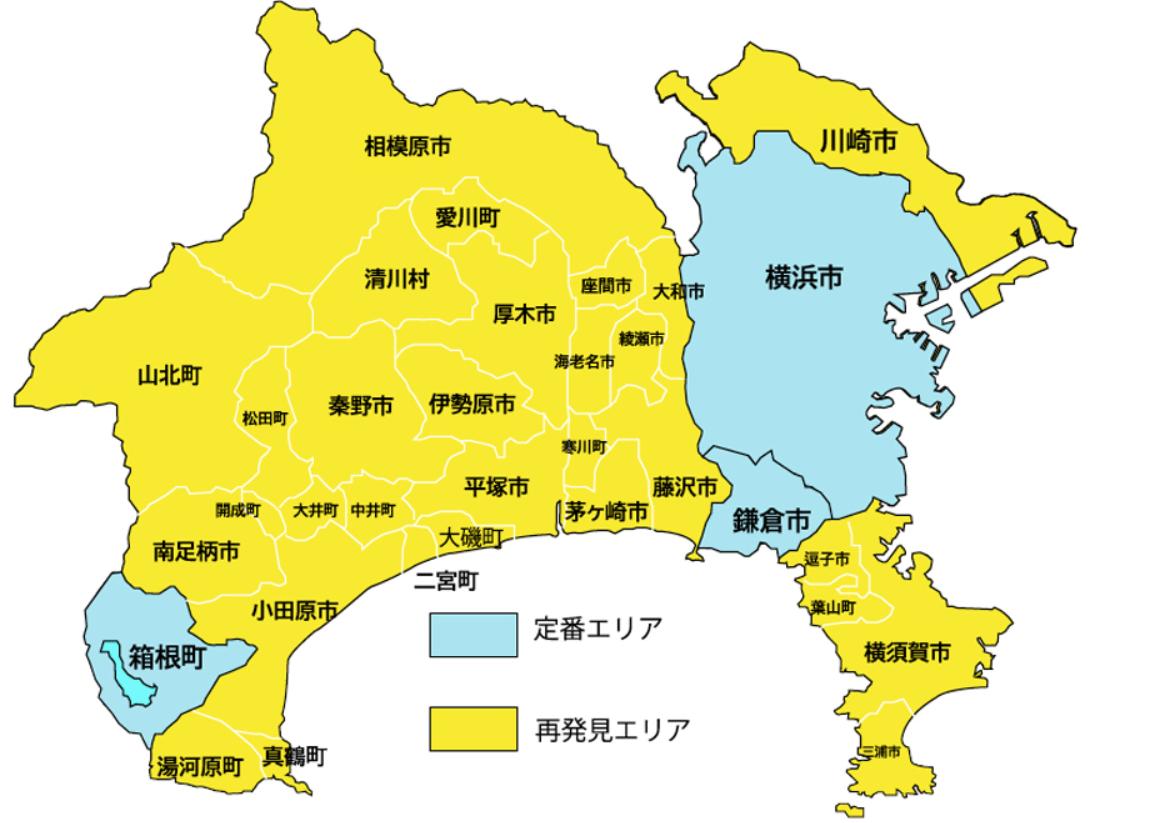 かながわ県民割り 旅行補助総額7億円完売
