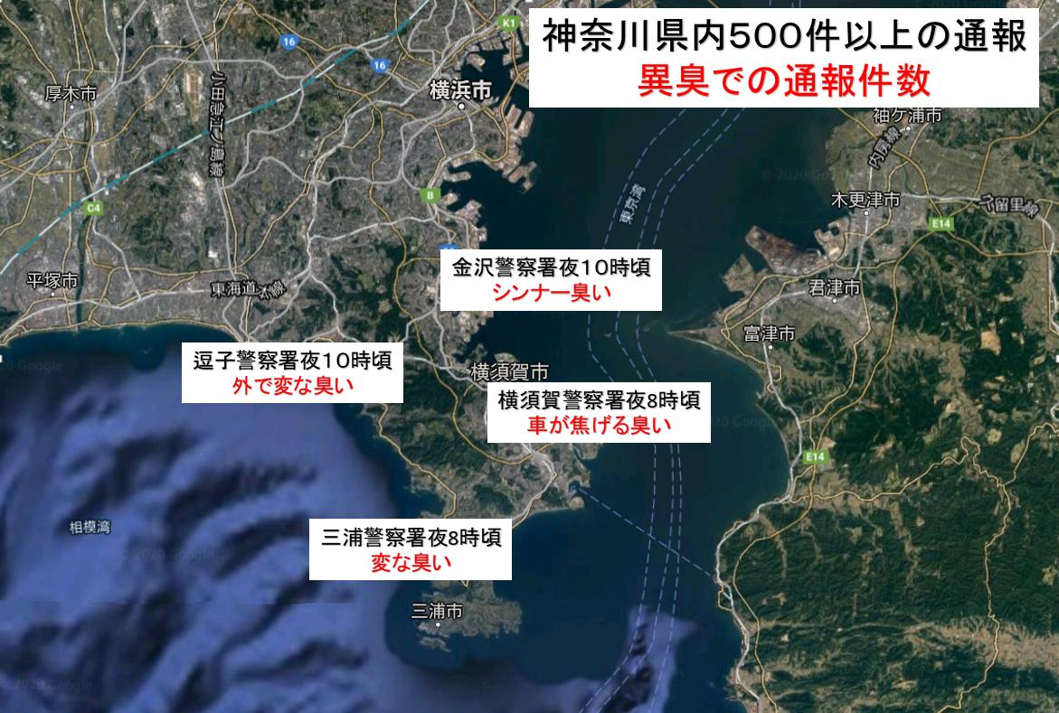 横浜横須賀異臭原因の主犯説浮上