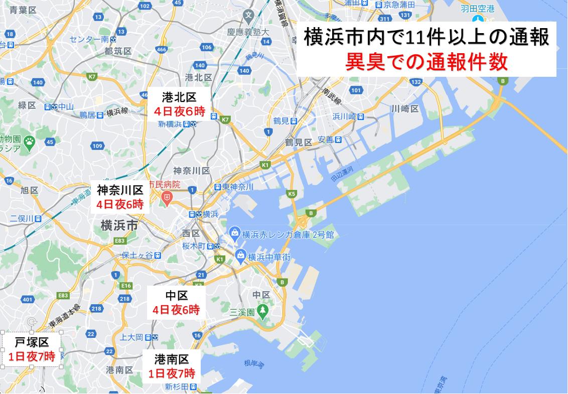 横浜横須賀戸塚の広い範囲で異臭
