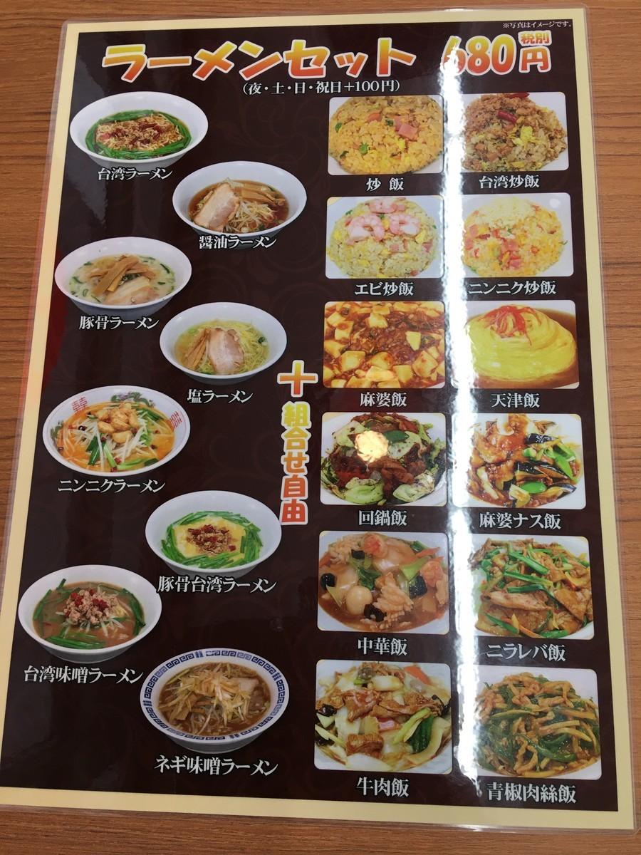 おすすめラーメンセット680円