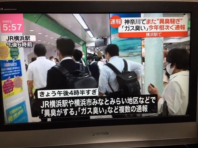 横浜異臭騒ぎ原因採取で「化学物質」を検出「イソペンタン」「ペンタン」「ブタン」