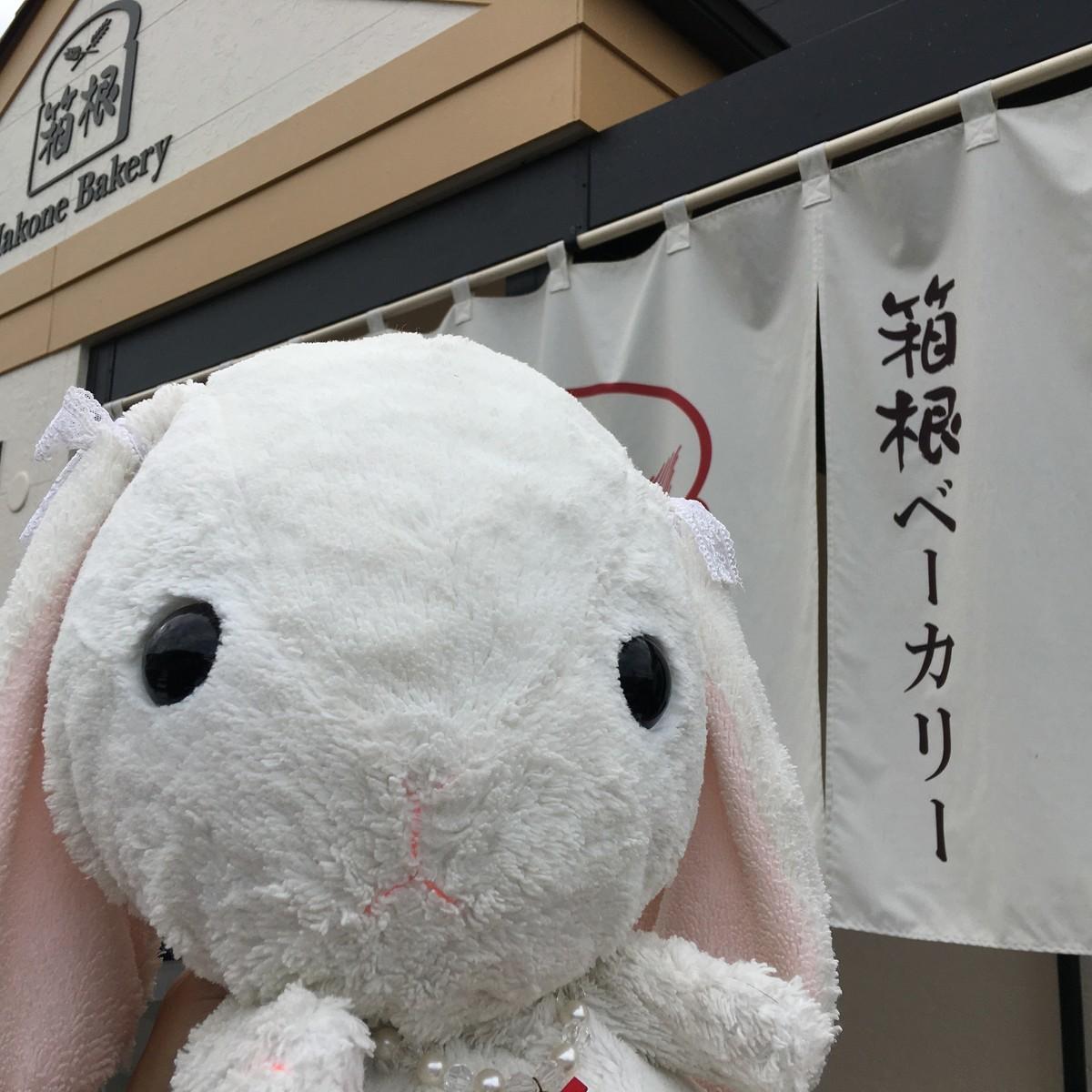 箱根湯本のパン屋さん 箱根ベーカリー イートインできます