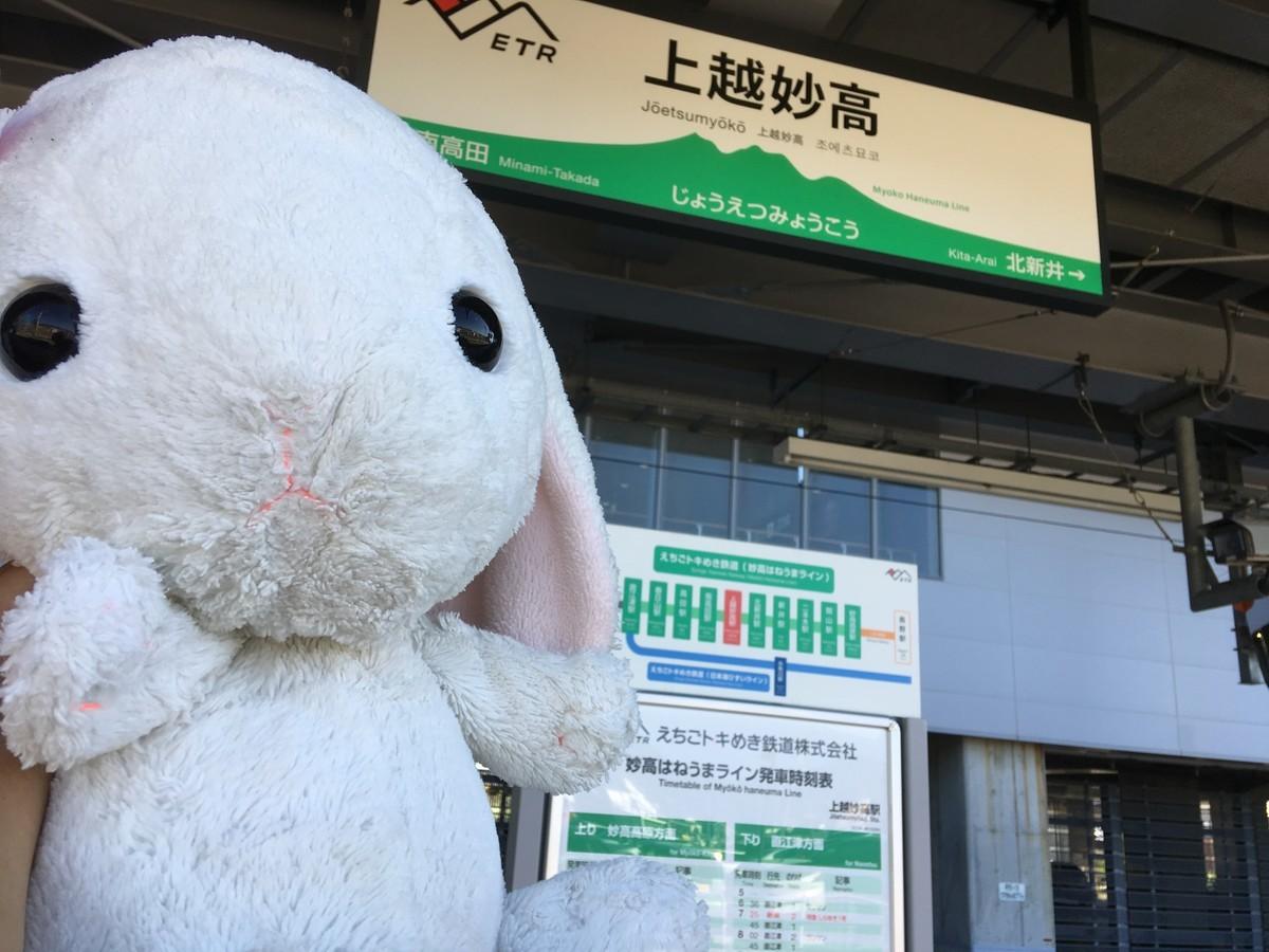 上越妙高駅からえちごトキメキ鉄道へ