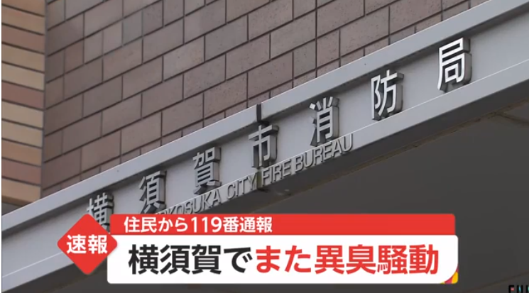 横須賀市安浦町 横須賀市役所付近 ガス臭い異臭119番通報