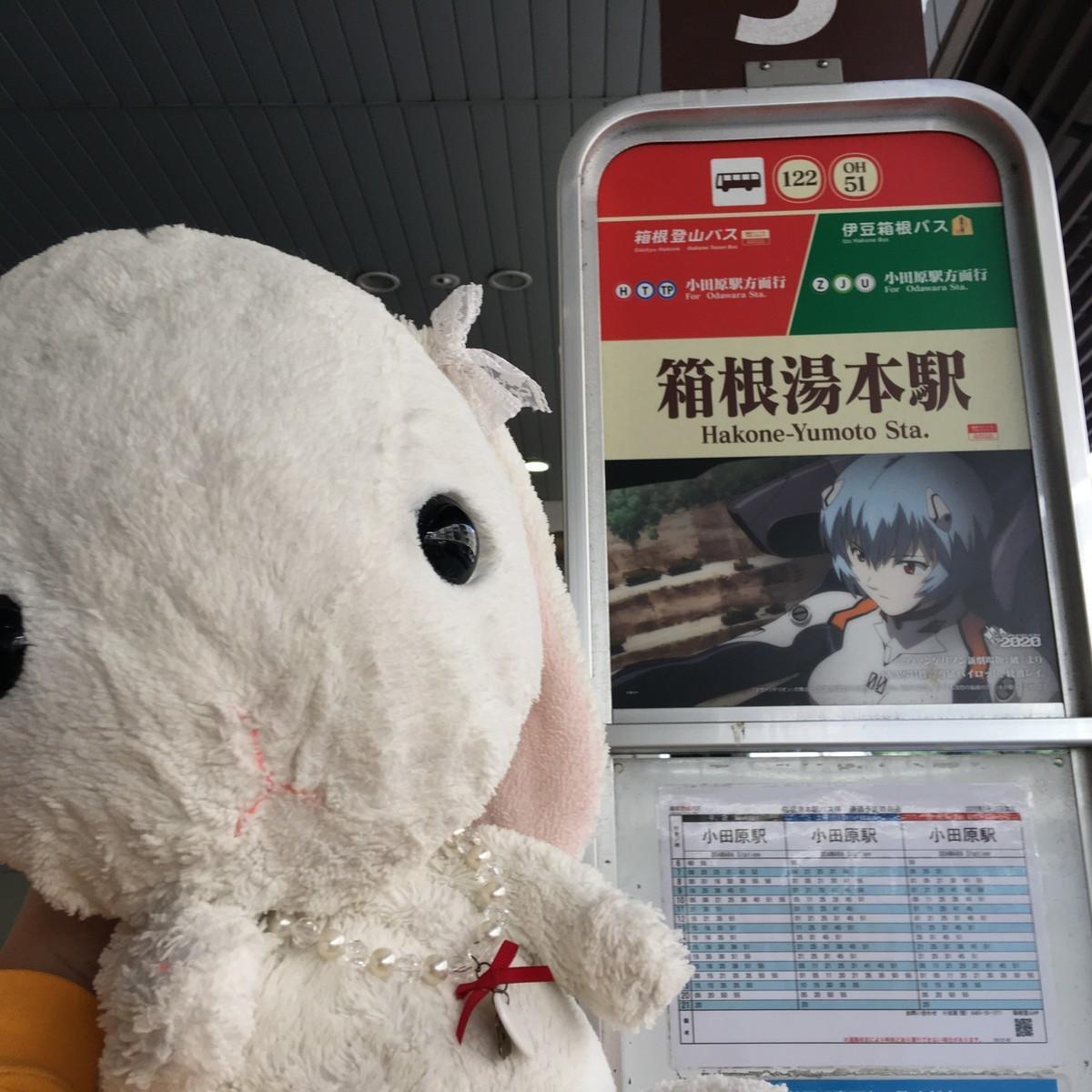箱根湯本駅 バス停