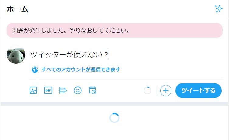 Twitter ツイッター障害 世界的にツイートできない