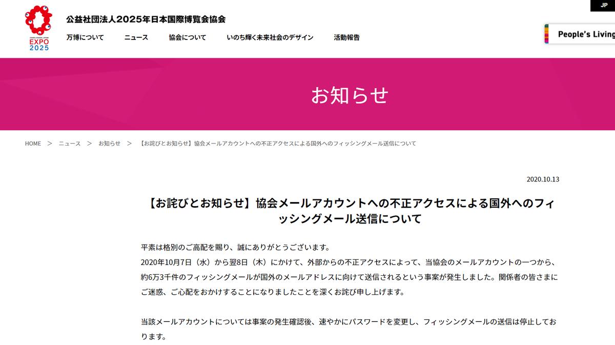 「大阪・関西万博」日本国際博覧会協会不正アクセス、フィッシングメール
