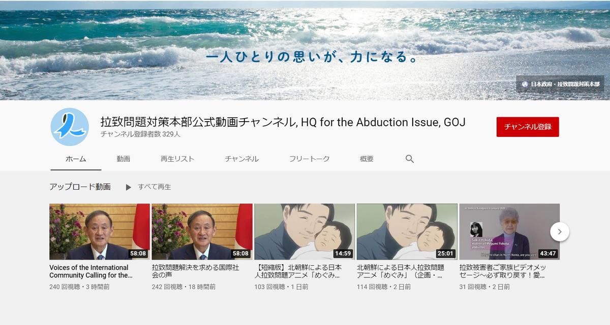 拉致問題対策本部がユーチューブチャンネル開設 動画