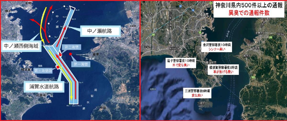 浦賀水道の航路と異臭発生場所の相関図