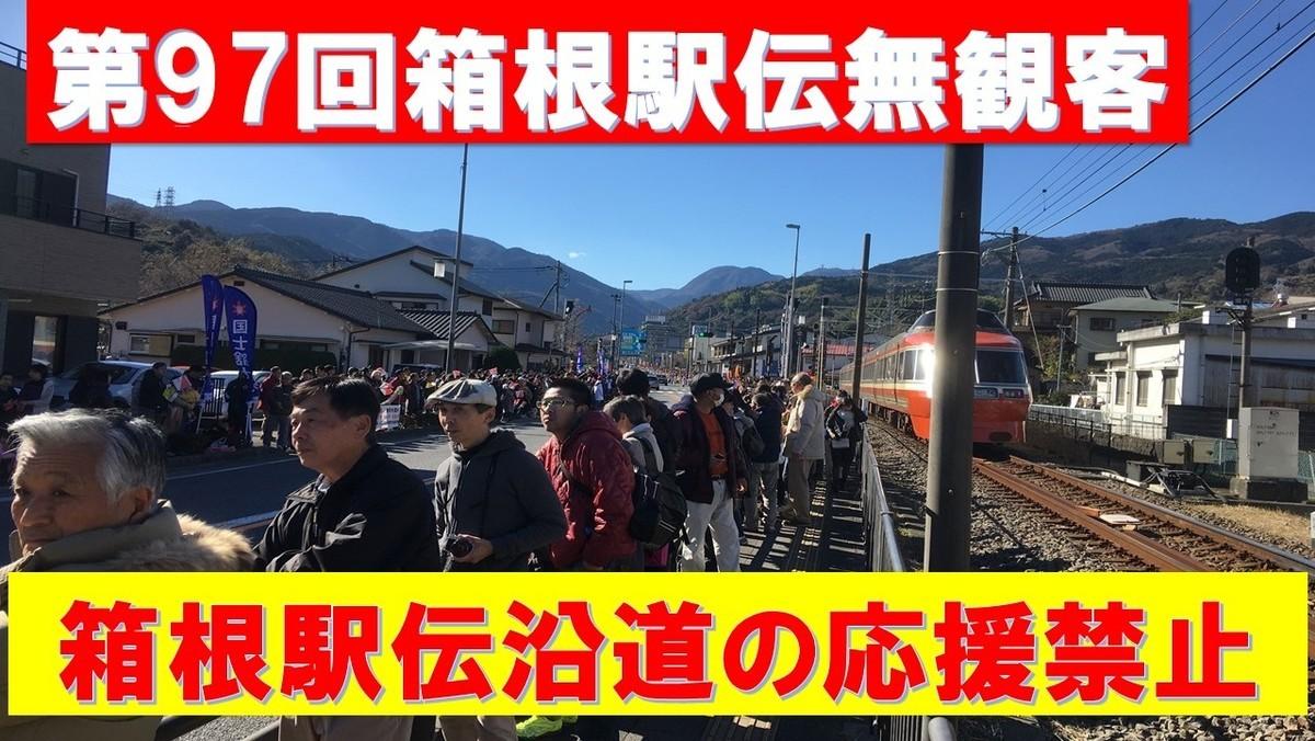 箱根駅伝沿道の応援を禁止
