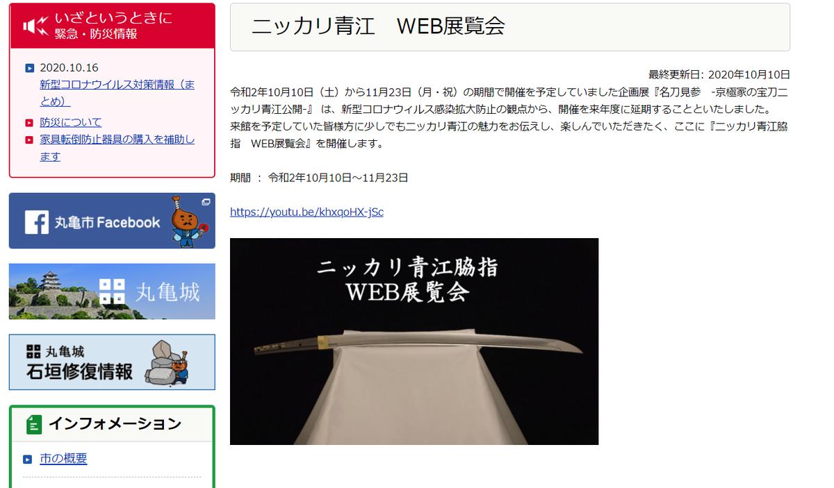 ニッカリ青江 WEB展覧会