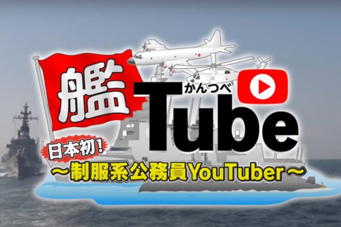日本初制服系公務員ユーチューバー 艦Tube