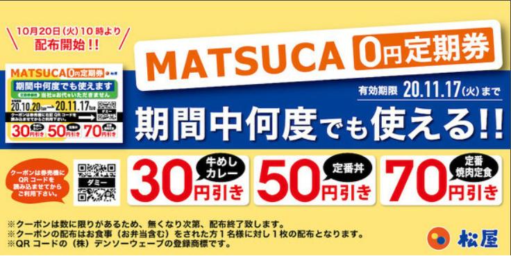 牛丼松屋0円定期券がお得! MATSUYAS0円 定期券配布開始!