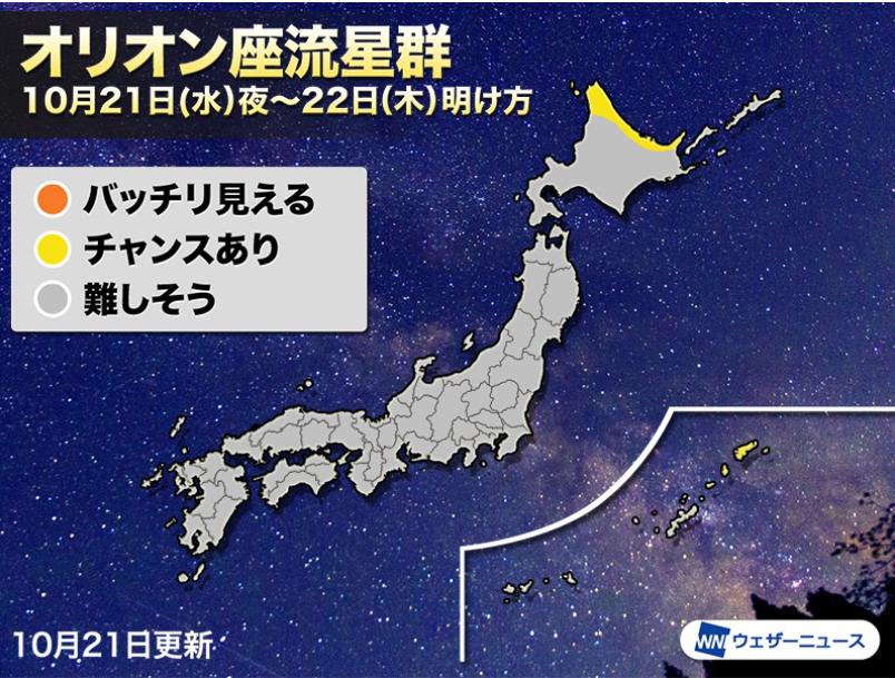 オリオン座流星群が見える場所!見える県!