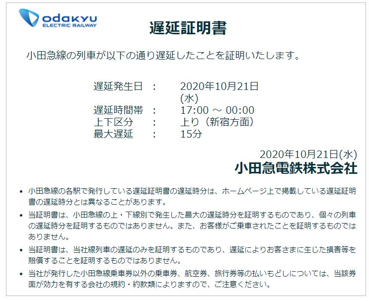 小田急線遅延証明書