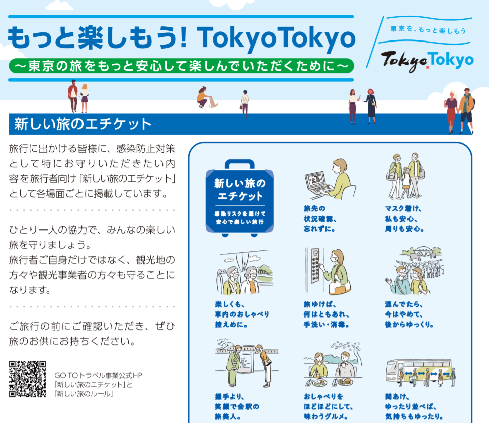 もっと東京 開始時間 都民割引で5000円宿泊補助 予約サイト、対象ホテルは?
