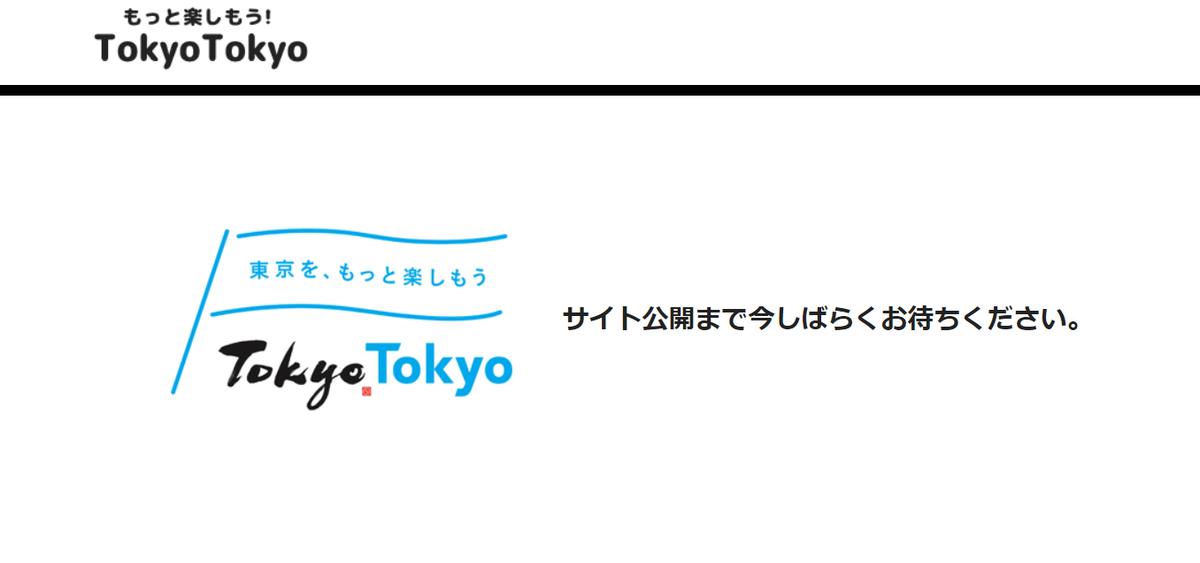 もっと東京 開始時間