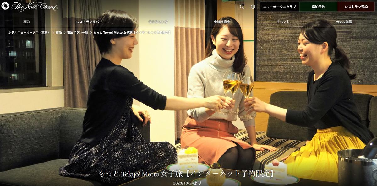 高級ホテルに無料で泊まれる「もっと Tokyo! Motto 女子旅」プラン
