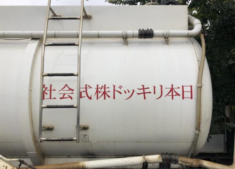 日本リキッド株式会社の看板が話題!ドッキリ本日がSNSで話題に