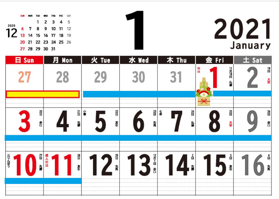 2021年年末年始カレンダー 17連休はいつからいつまで
