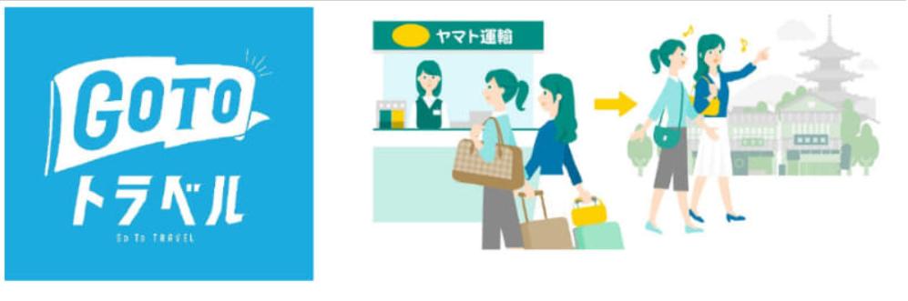 GoToトラベル地域共通クーポン券が宅配便に使える!