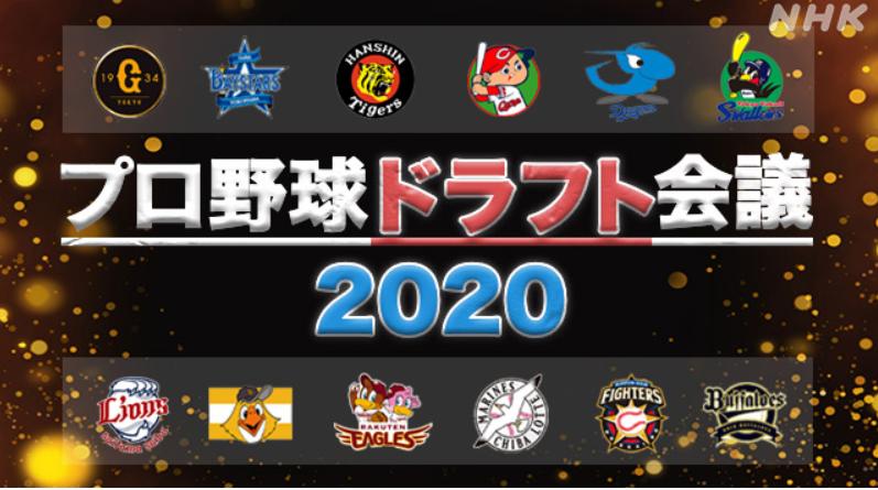プロ野球ドラフト会議の結果 近畿大の佐藤輝明選手は阪神が交渉権