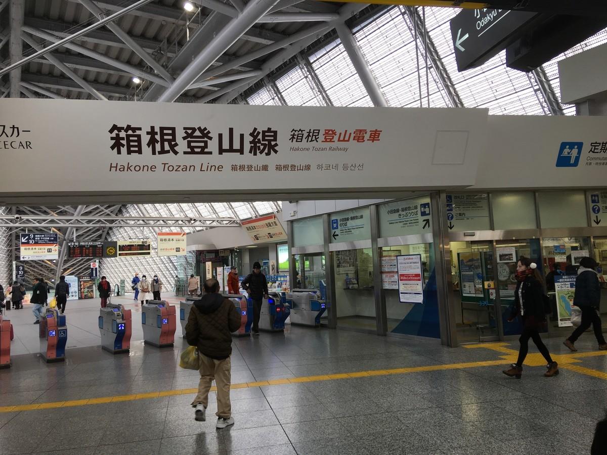 小田原駅箱根登山乗り場