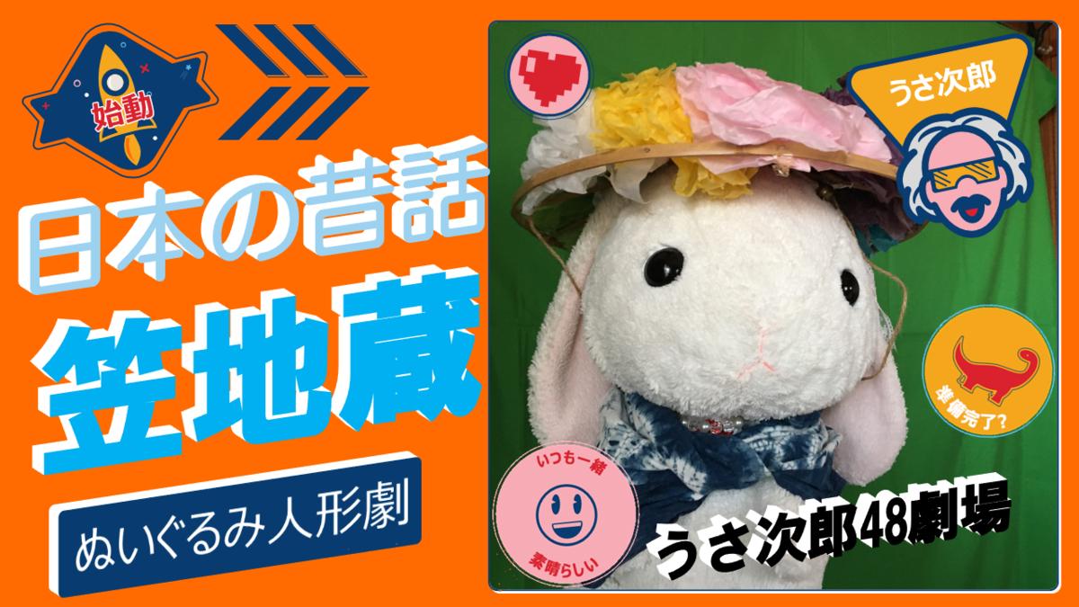 ぬいぐるみ人形劇「笠地蔵」が完成!うさ次郎48劇場本格始動!