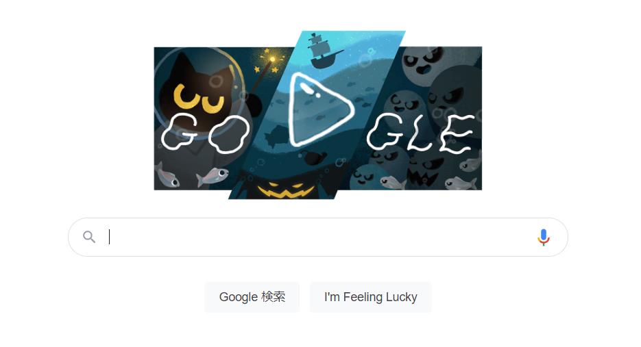 グーグル検索隠しリンクでハロウィンゲームができる!