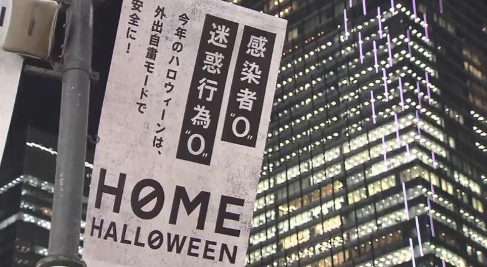 今年の渋谷は自粛ムードで人手がありません
