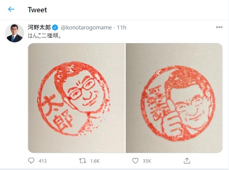 河野太郎 似顔絵付き ツイッターではんこ二種類写真