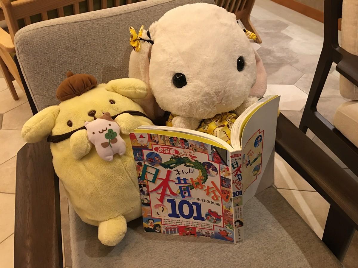 ぬいぐるみに日本昔話を読み聞かせたら